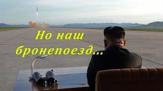 Северная Корея отказывается от ядерных испытаний, но...