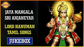 Lord Hanuman Tamil Devotional Songs | Jaya Mangala Sri Anjaneyar Songs Jukebox | Devotional TV