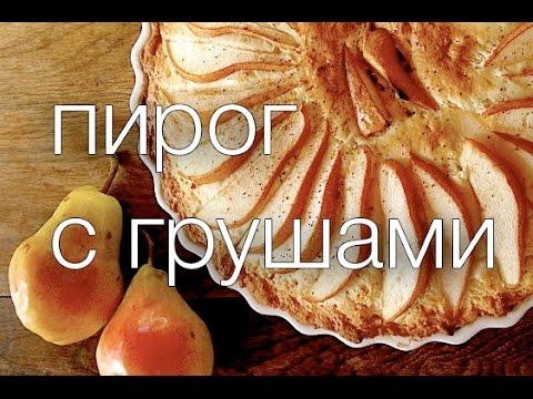пирог с грушами Рецепты SMARTKoK без регистрации и смс