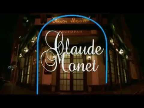Молодость 1 сезон Ресторан Claude Monet «Клод Моне»
