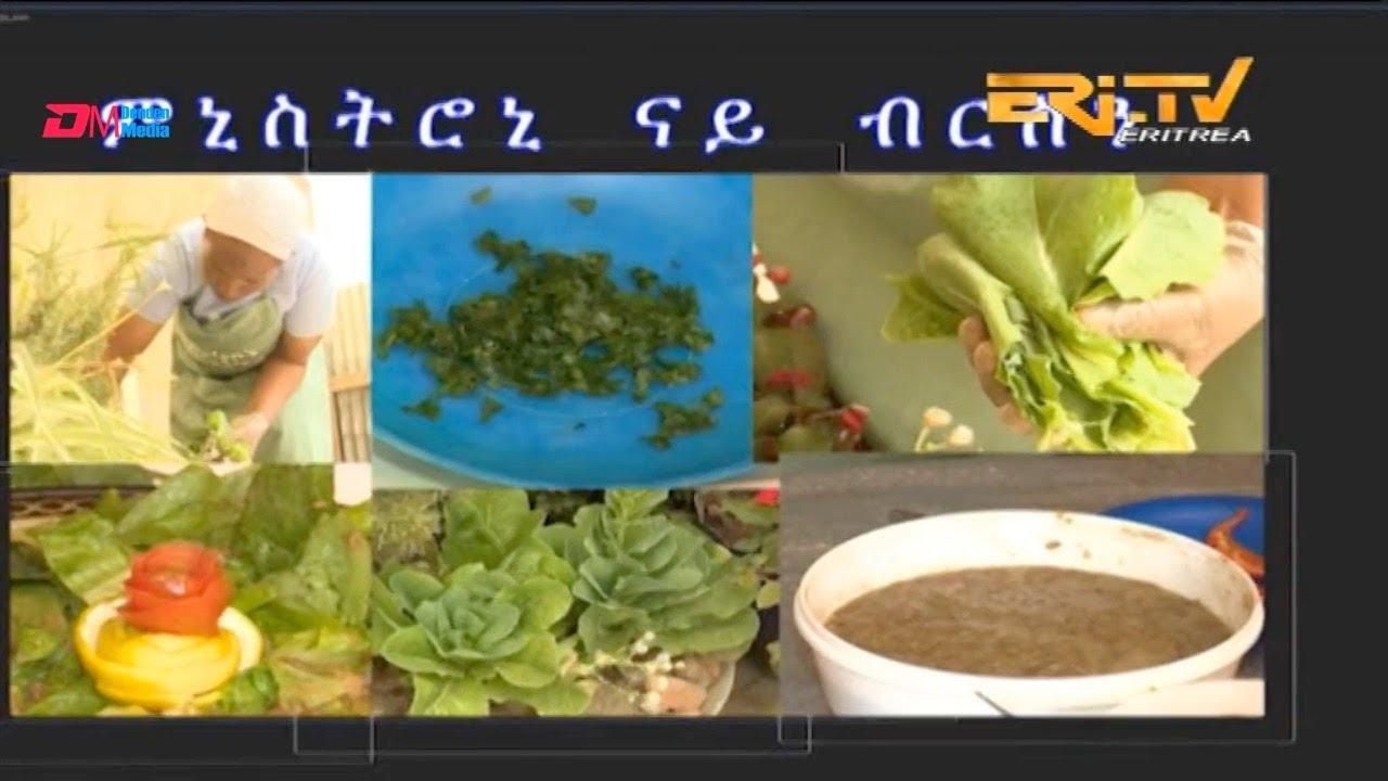ERi-TV, Eritrea - ኣሰራርሓ መግቢ፡ ምኒስትሮኒ ናይ ብርስን | How to make minestrone with lentils