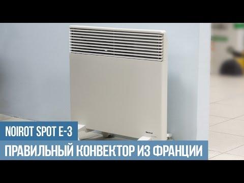 Конвектор Noirot Spot E-3: обзор, отзывы