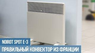 видео Инфракрасный обогреватель Noirot Calidou ProXP 750 (горизонтальный)