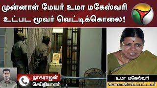 திமுகவின் முன்னாள் மேயர் உமா மகேஸ்வரி உட்பட மூவர் வெட்டிக்கொலை! Former Nellai Mayor Uma Maheshwari