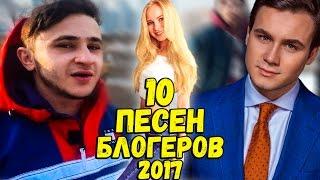 10 НАЗОЙЛИВЫХ ПЕСЕН БЛОГЕРОВ 2017