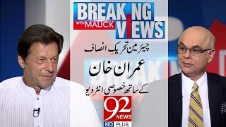 Breaking Views with Malick | Imran Khan Exclusive Interview with Muhammad Malick  | 6 May 2018