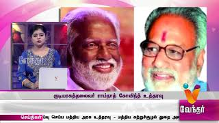 Morning News 25-06-2018 Vendhar TV News