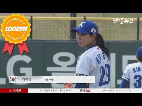 '자타공인 에이스' 국가대표 김라경 H/L  | 미국 Vs 대한민국A | 2019 LG컵 국제여자야구대회