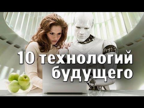 10 Новых Технологий Будущего