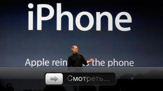 Ретроспектива презентаций iPhone 2007-2011