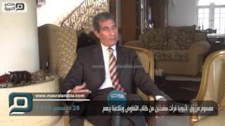 مصر العربية | معصوم مرزوق: إثيوبيا قرأت صفحتين من كتاب التفاوض وبتلاعبنا بيهم