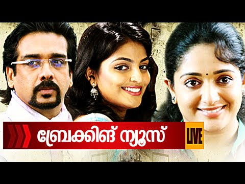 Malayalam Full Movie - Breaking News Live | Thriller Movies | Kavya Madhavan and Mythili