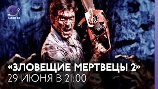 «Зловещие мертвецы 2» на Кино ТВ