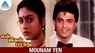 En Jeevan Paduthu Movie Songs   Mounam Yen Mounamey Video Song   Karthik   Saranya   Ilayaraja
