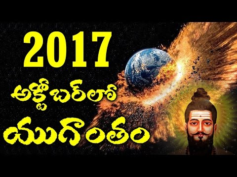 2017 లో యుగాంతమా ? Yugantham | Unknown Mysteries In The World | Eagle Media Works