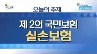 [톡톡보험설계] 제 2의 국민보험 실손보험