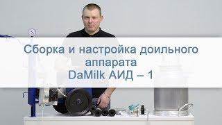 Збірка і налаштування доїльного апарату DaMilk АЇД – 1