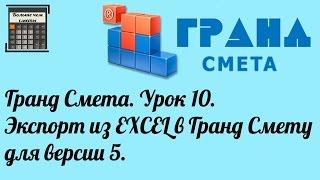Гранд Смета. Урок 10. Экспорт из EXCEL в Гранд Смету для версии 5.