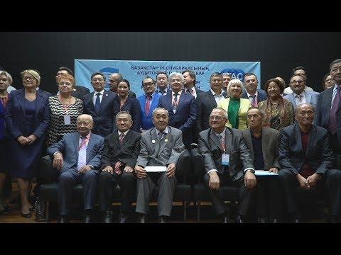 News 06-12-18 Международный форум аудиторов