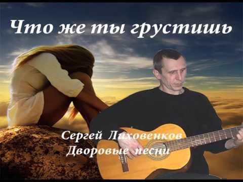 Я вспоминаю этот вечер - Дворовые песни - Сергей Лиховенков