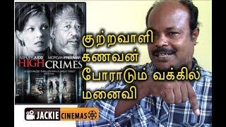 High Crimes (2002) Hollywood Movie Review In Tamil By Jackiesekar | #tamilmoviereview
