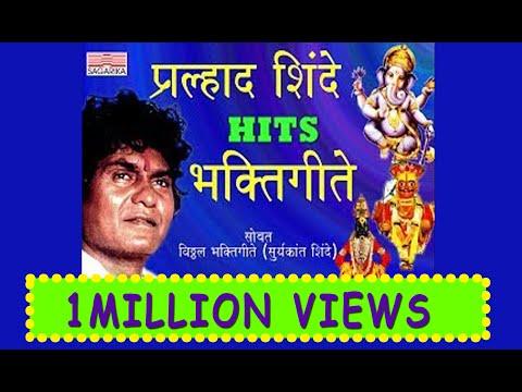 प्रल्हाद शिंदे (Pralhad Shinde ) - Hit भक्तीगीते