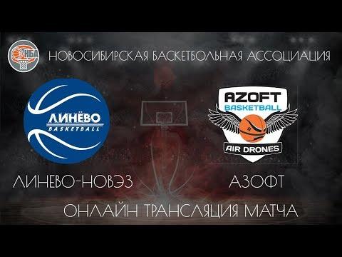 23.09.2018. НБА. Линево-НовЭЗ - Azoft.