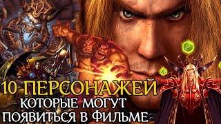 Фильм Warcraft. 10 персонажей, которые могут появиться в фильме