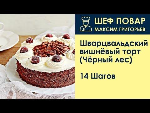 Шварцвальдский вишнёвый торт (Чёрный лес) . Рецепт от шеф повара Максима Григорьева