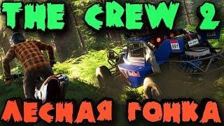 Лучший гонщик по бездорожью - The Crew 2 (Offroad)