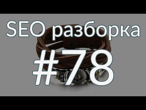 SEO разборка #78 | Кожаные браслеты, ремни и часы Москва | Анатомия SEO