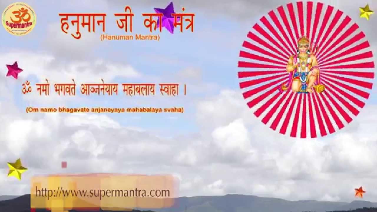 Hanuman Mantra - Om Namo Bhagavate Aanjaneya Mahabalaya Swaha by supermantra