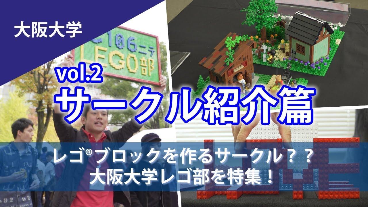 大阪大学レゴ部を特集!<br>大学祭の様子をお届けします