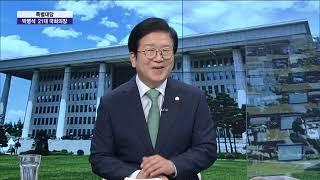 특별대담 박병석국회의장에게 듣는다