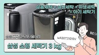 아기세탁기 추천 삼성 소형 세탁기 3 kg WA30T2…
