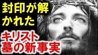 イエスキリストが眠る墓の新事実 キリスト教最大の謎に科学が迫る☆チャ...
