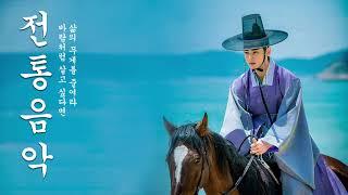 [전통 음악] 최고의 한국 전통 음악,한국 전통 음악, 스트레스 해소 피로 완화 - Korean Traditional Music