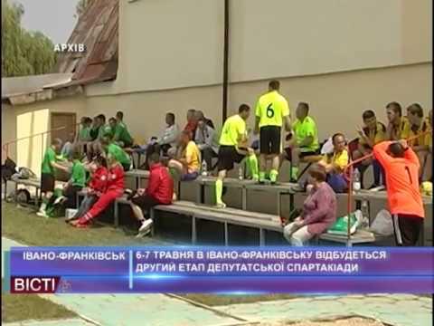 6-7 травня в Івано Франківську відбудеться другий етап депутатської спартакіади