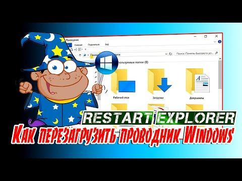 🔷 Как перезагрузить проводник Windows с помощью горячих клавиш