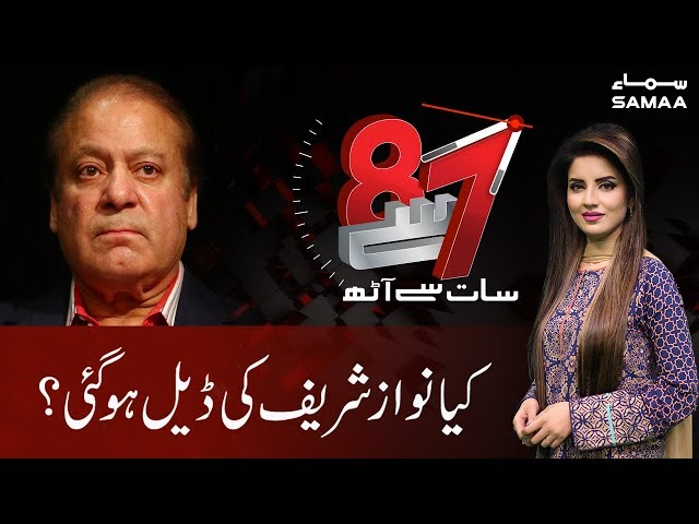 Kia Nawaz Sharif ki deal hogai? | Kiran Naz | SAMAA TV | 13 November 2019