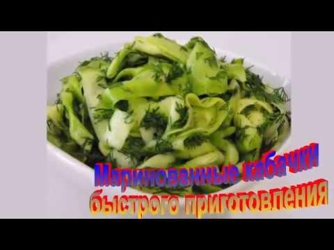 Блюда из кабачков 180 рецептов с фото Что приготовить