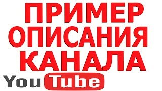 Описание Канала на Ютубе (Youtube) Пример Описания Канала