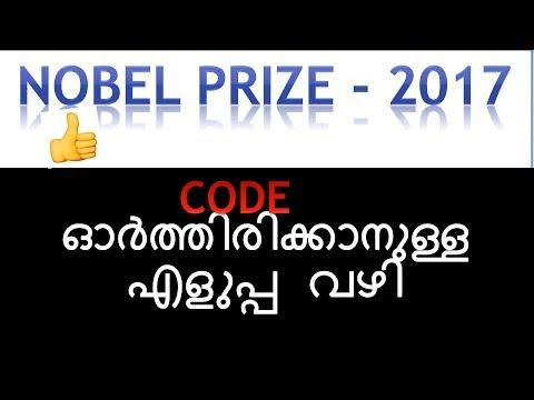 സൂത്ര വഴി - Nobel Prize 2017 Winners Remember Easily  MEMORY CODE Gurukulam  PSC Coaching Classes