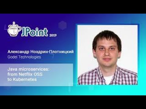 Александр Ноздрин Плотницкий — Java Microservices  From Netflix OSS To Kubernetes