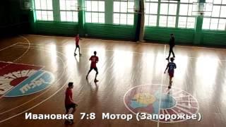 Гандбол. Матч за 3-е место. Ивановка - Мотор  - 14:13 (1 тайм). Турнир в г. Мелитополь, 2002 г. р.