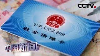 [中国新闻] 新闻观察:中国社保覆盖面再扩大 | CCTV中文国际