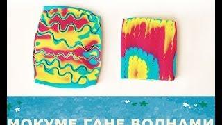 """Полимерная глина FIMO: техника Мокуме гане с """"волнами"""""""