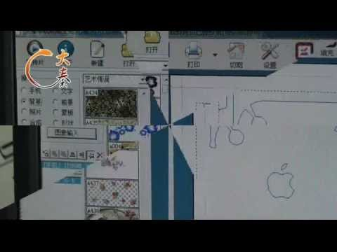 Daqin Mobile Skin Case Design Software Langue In English And Chinese Youtube