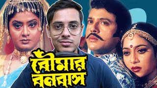 Boumar Bonobash Movie Review|E Kemon Cinema Ep07|Bangla New Funny 2017