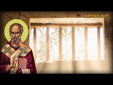 Ο Άγιος Νικόλαος Αρχιεπίσκοπος Μύρων της Λυκίας -6 Δεκεμβρίου